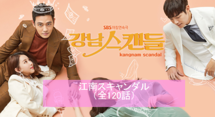 韓国 ドラマ カンナム スキャンダル あらすじ 江南(カンナム)スキャンダル キャスト・相関図