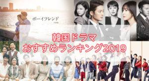 ハンムラビ 韓国 法典 ドラマ ハンムラビ法廷(ミス・ハンムラビ )